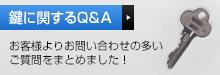 鍵に関するQ&A お客様よりお問い合わせの多いご質問をまとめました!