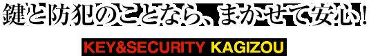 鍵と防犯のことなら、まかせて安心! KEY&SECURITY カギ造 KAGIZOU